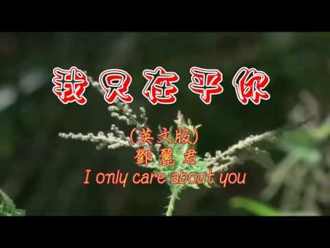 鄧麗君 Teresa Teng - 我只在乎你 - I Only Care About You (English Subtitle)