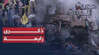 حديث الثورة- إدانة حقوقية دولية للانتهاكات بمصر بذكرى رابعة