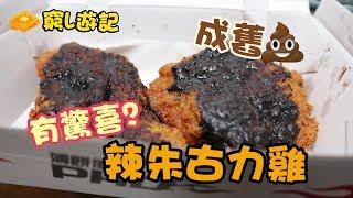 [窮L遊記‧香港篇] #06 成嚿屎咁嘅辣朱古力雞 食得落口?