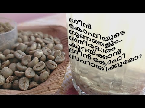 GREEN COFFEE benefits | is green coffee good for weight loss in MALAYALAM
