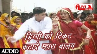 Diggi Ko Ticket Katade Mhara Balam | Rajasthani Devotional Song