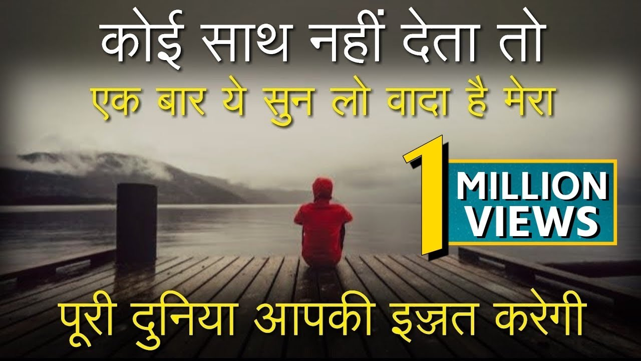 Chanakya Neeti - Best powerful motivational video in hindi inspirational speech by mann ki aawaz