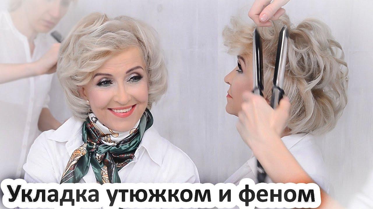 Укладка волос утюжком.феном .Прическа на средние волосы.Урок№127