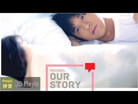 Guang Liang 光良 - Wo Men De Gu Shi 我們的故事 Our Story (Pinyin+English Lyrics)