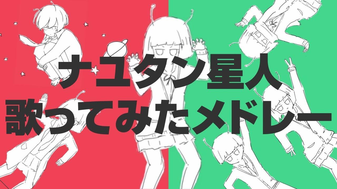 【総勢39名】ナユタン星人メドレー【歌ってみたノンストップメドレー】