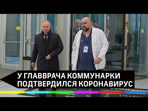 У Дениса Проценко подтвердился коронавирус