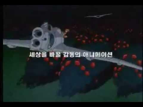 Trailer do filme Nausicaä do Vale do Vento
