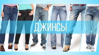 Как купить джинсы в Америке: инструкция