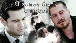 """Эмир & Фериха/Сарп & Мелек - """"Я хотел быть с тобой"""""""