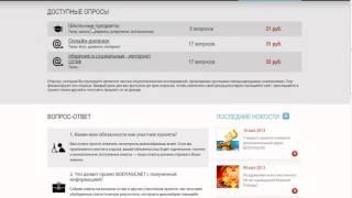 Заработок в интернете!На BodyASK.ru Очень простой и легкий зароботок