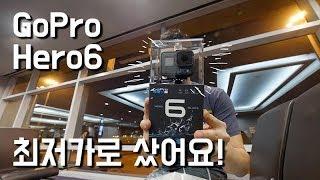 [GoPro Tips] Hero6 최저가로 사기(+Unboxing)