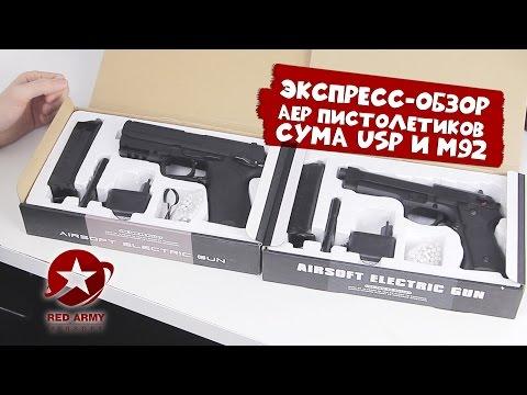 Экспресс-обзор AEP пистолетов USP (cm125) и M92 (cm126) от CYMA