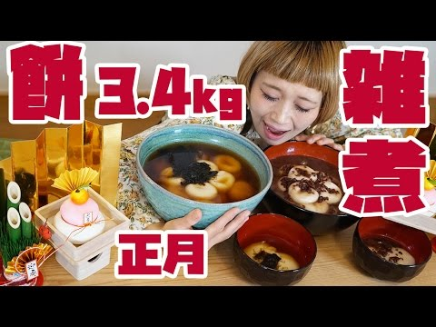 【BIG EATER】used mochi(rice cake) 7.5lb! cooked Nori-Zouni & Azuki-Zouni【MUKBANG】【RussianSato】