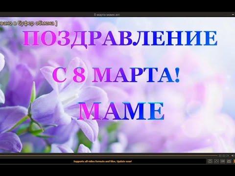КРАСИВОЕ ПОЗДРАВЛЕНИЕ  С 8 МАРТА МАМЕ