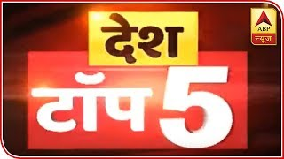 Watch Top 5 National News Of The Day | ABP News