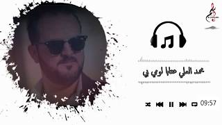 محمد العلي عتابات - لومي بي / Mouhamad ALAli Lomy Be 2020