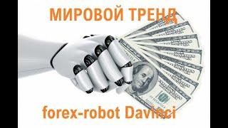 Заработок в интернете Davinci пассивный доход роботы мировой тренд заработка
