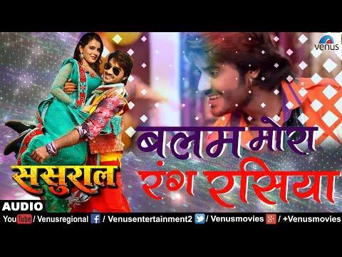 बलम मोरा रंग रसिया | Balam Mora Rangrasiya | Latest Bhojpuri Song 2017 | Sasural | Bhojpuri Songs