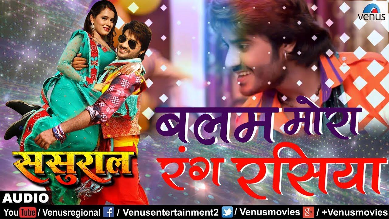 Balam harjai ho mp3 song download randya ne chodgi madam balam.