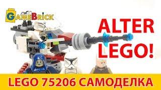 Alter LEGO 75206 самоделка Звездные Войны [музей GameBrick]