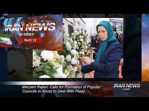 Iran news in brief, April 12, 2019