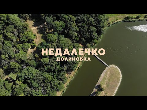 Суспільне Кропивницький: Недалечко Долинська