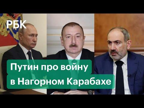 Турция считает, что защищала правое дело Азербайджана: Путин — о статусе Нагорного Карабаха