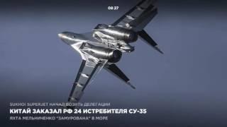 Китай заказал России 24 истребителя СУ 35