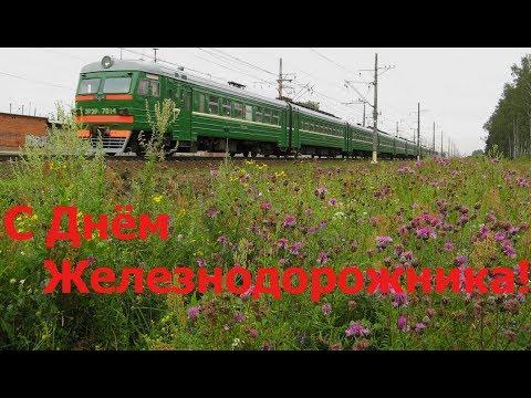 С Днём Железнодорожника!