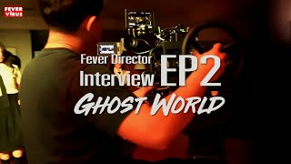 Fever Director Interview EP.2 | Ghost World