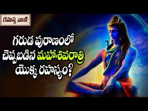 Secret About Maha Shivaratri in Garuda Purana    గరుడ పురాణంలో చెప్పబడిన మహాశివరాత్రి యొక్క రహస్యం?