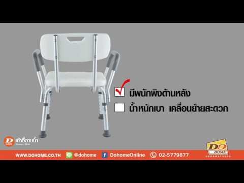 Dohome Guide รีวิว เก้าอี้อาบน้ำ MARINE รุ่น 5206