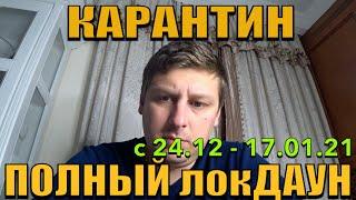 ПОЛНЫЙ локДАУН. Новые ограничения для Украины на праздники.