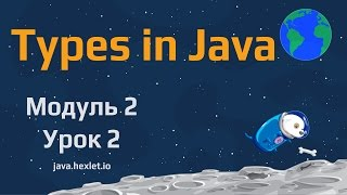 Модуль 2. Урок 2. Типы данных в Java.