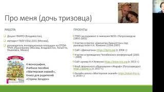 Встреча Московского ТРИЗ Клуба 19.06.2019