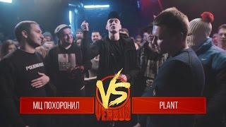 VERSUS: FRESH BLOOD 3 (МЦ Похоронил VS Plant) Round 3