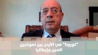 """""""كورونا"""" في الأردن بين نموذجين ... الصين وإيطاليا - د. محمد رسول الطراونة - أصل الحكاية"""