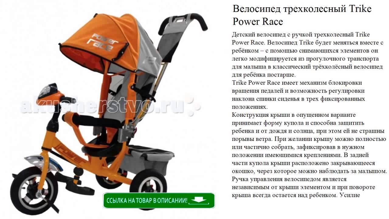 19 июл 2016. Продается детский велосипед б/у smart trike (смарт трайк) цена: 5000 рублей, москва socmarket | соцмаркет. Велосипед для детей от 6 мес до 3 лет с ручкой.