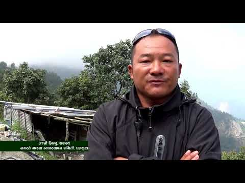 Sangurigadhi rural municipality Documentary.