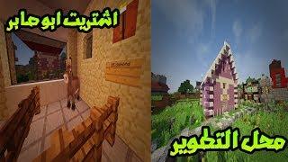 ماين كرافت الحلقة 38 شراء ابو صابر والمحل التطوير في سيرفر عراق كرافت