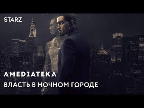 Власть в ночном городе 4 сезон 3 серия