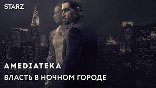 Власть в ночном городе 4 сезон | Power | Трейлер