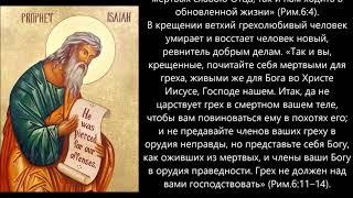 Евангелие дня 24 Марта 2020г БИБЛЕЙСКИЕ ЧТЕНИЯ ВЕЛИКОГО ПОСТА