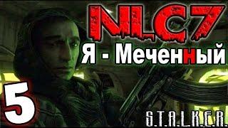 "S.T.A.L.K.E.R. NLC 7: ""Я - Меченный"" #5. Первый заход на Свалку"