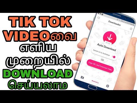 How To Download TIK TOK Videos In Tamil @ OMG TAMILAN