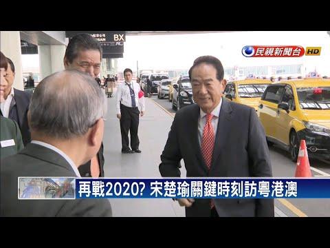 再戰2020?  宋楚瑜率團出訪粵港澳-民視新聞