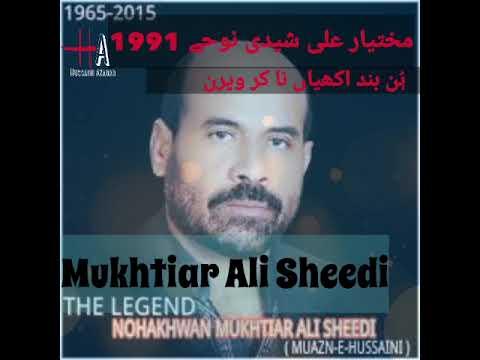 Download Mukhtiar Ali Sheedi old nohay 1991 hun band akhiyan na kr veeran
