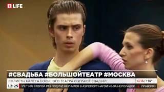 Солисты балета Большого театра сыграют свадьбу