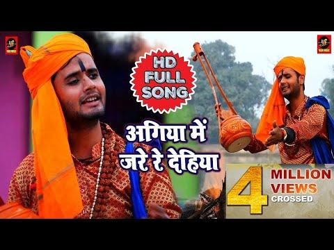 #Rahul Tiwari Mridul का शानदार निर्गुण भजन - Agiya Me Jare Re Dehiya - Bhojpuri Nirgun Bhajan 2018