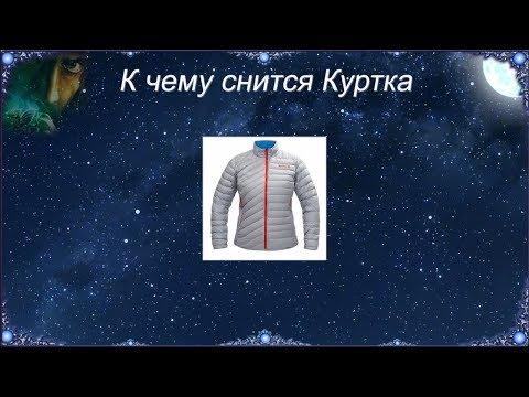 К чему снится Куртка (Сонник)
